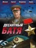 Desantnyiy Batya (serial) - wallpapers.