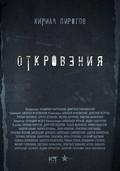 Otkroveniya (serial) pictures.