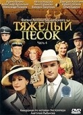 Tyajelyiy pesok (serial) - wallpapers.