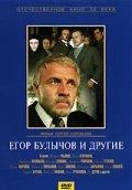 Egor Bulyichov i drugie - wallpapers.