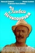 Ulyibki Nechiporovki - wallpapers.