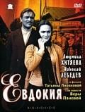 Evdokiya - wallpapers.