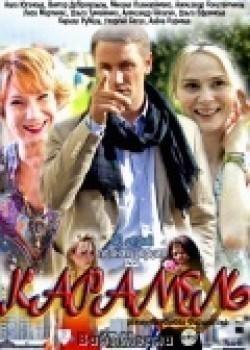 Karamel (serial 2011 - 2012) pictures.