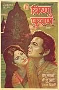 Vishnu Puran pictures.