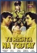 Yeh Rishta Na Tootay - wallpapers.