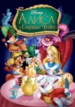 Alice in Wonderland pictures.