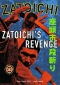 Zatoichi nidan-kiri - wallpapers.