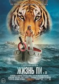 Life of Pi - wallpapers.